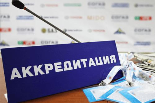 Аккредитация на соответствие требованиям, предъявляемым ПАО «НК Роснефть»